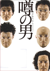Uwasanootoko